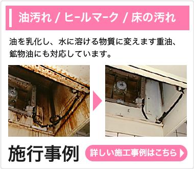 施工事例 油汚れ、ヒールマーク、床の汚れ