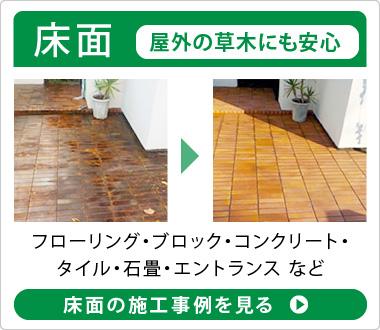 床面洗浄の事例はこちら