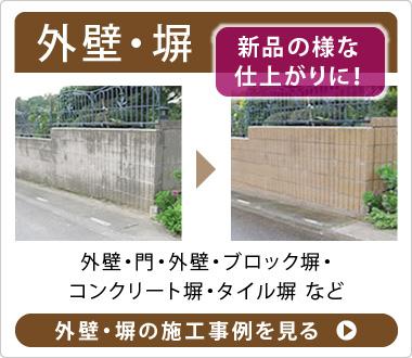 外壁・塀洗浄の事例はこちら