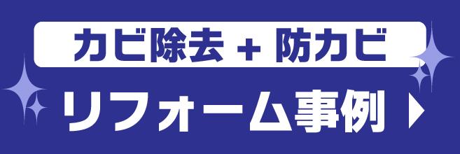 カビ除去・防カビリフォーム事例